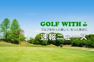 【2017年 ダイヤモンドカップゴルフ】アジアNo1は誰に手に?