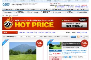 ゴルフダイジェスト・オンラインが運営するHOT PRICEが今アツい!